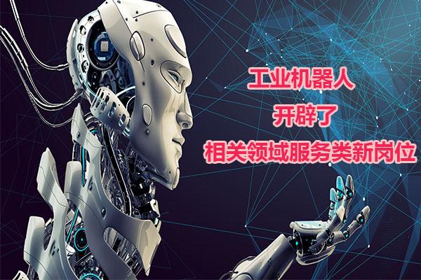 工业机器人开辟了相关领域服务类新岗位.jpg