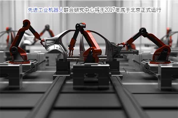 先进工业机器人.jpg
