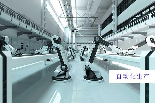001自动化生产.jpg