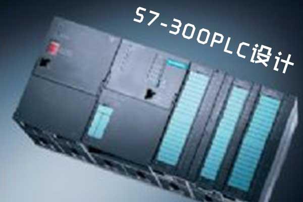 S7-300PLC系统软硬件.jpg