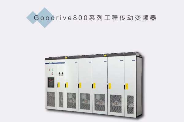 Goodrive800系列工程传动变频器.jpg