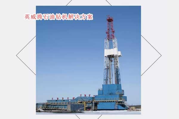 英威腾石油钻机解决方案.jpg
