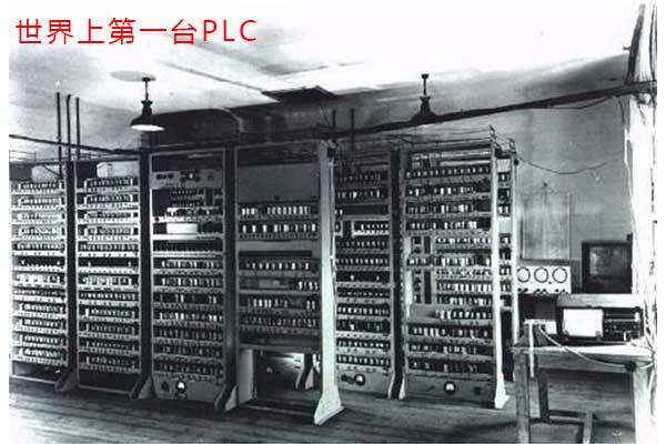 世界上第一台PLC.jpg