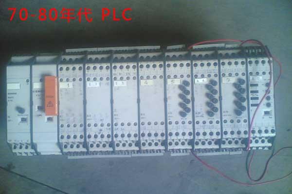 70 80年代PLC.jpg