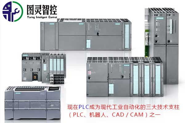 现代PLC已成为工业自动化支柱.jpg