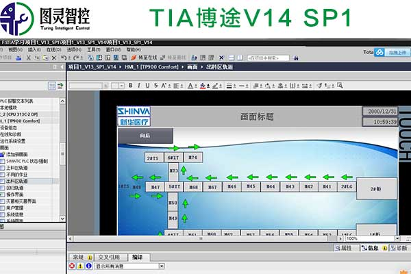 TIA博途Openness编程界面.jpg