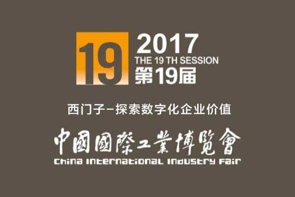 第十九届中国国际工业博览会.jpg