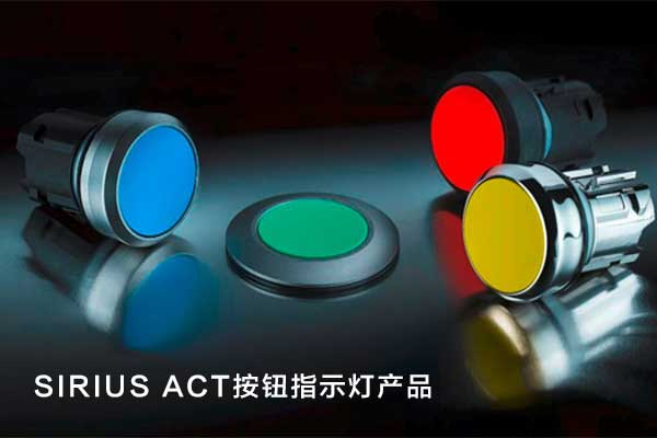 sirius act按钮指示灯产品.jpg