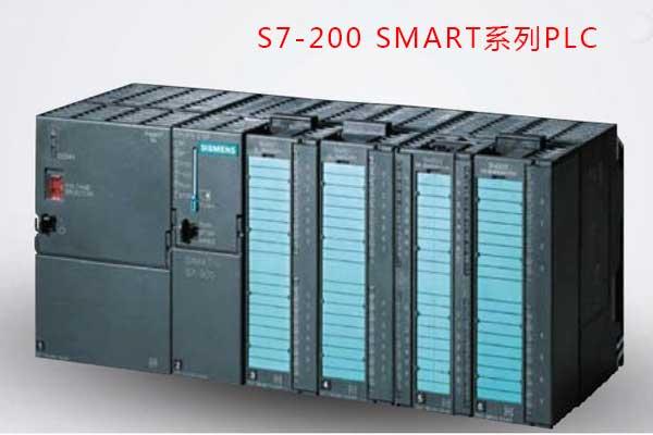 s7-200 Smart系列PLC.jpg