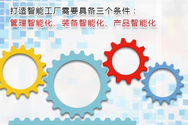 打造智能工厂需要具备的三个条件.jpg
