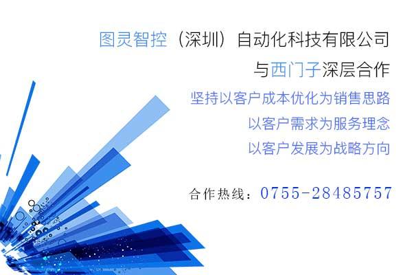 图灵智控深圳自动化科技公司.jpg