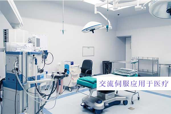 应用于医疗的交流伺服.jpg