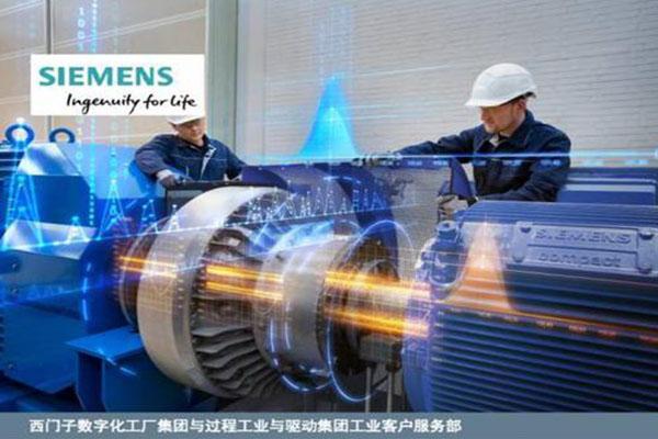西门子工业客户服务部.jpg